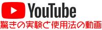 YouTubeで実験や使用方法などを解説しています。